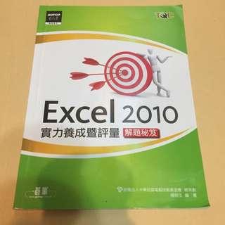 (保留)Excel 2010 實力養成曁評量(解題秘笈)