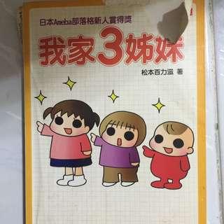 我家3姐妹(圖文書,好笑)