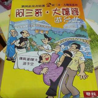 阿三哥,大嬸婆遊台北