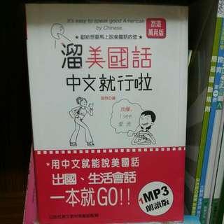 溜美國話中文就行啦