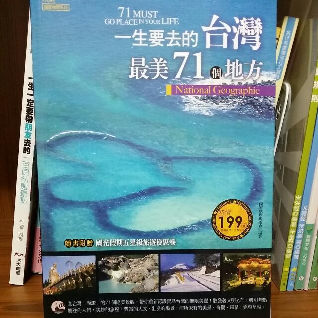 一生要去的臺灣最美71個地方