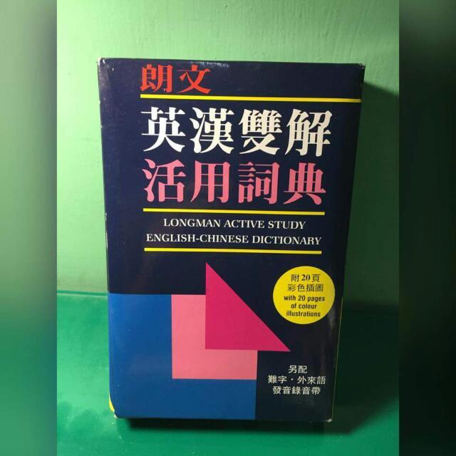 朗文英漢雙解字典