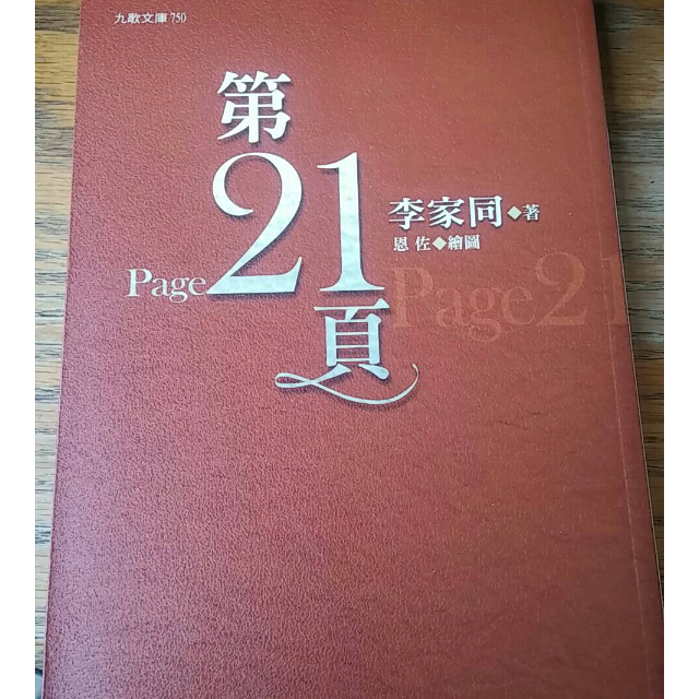 第二十一頁(二手書近全新)