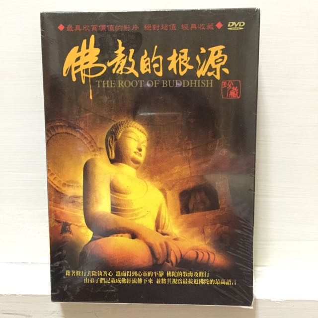 """""""全新 未拆封""""佛教的根源DVD"""