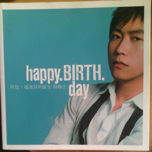 阿信 Happy Birthday