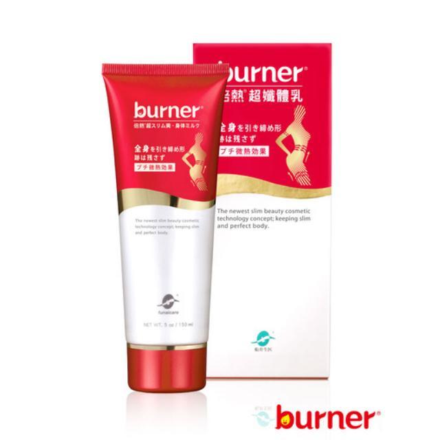 全新,船井Burner倍熱超纖纖體乳瘦身美塑型保養