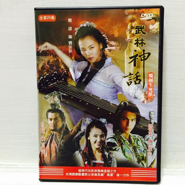 武林神話DVD(連續劇 四片裝)