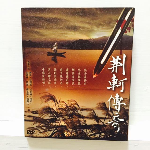 歷史經典 荊軻傳奇DVD(連續劇 五片裝)