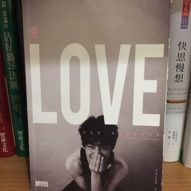 Peter Su - 愛,love
