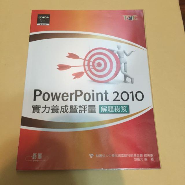(保留)PowerPoint 2010 實力養成曁評量(解題秘笈)