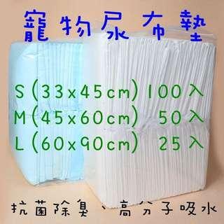可面交~寵物尿布墊 S-33x45cm/M-45x60cm/L-45x90cm