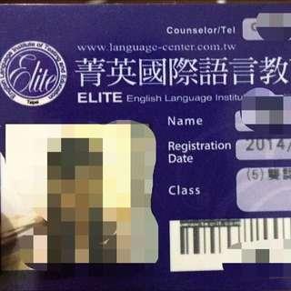菁英國際英語課程轉讓(可以月為單位)