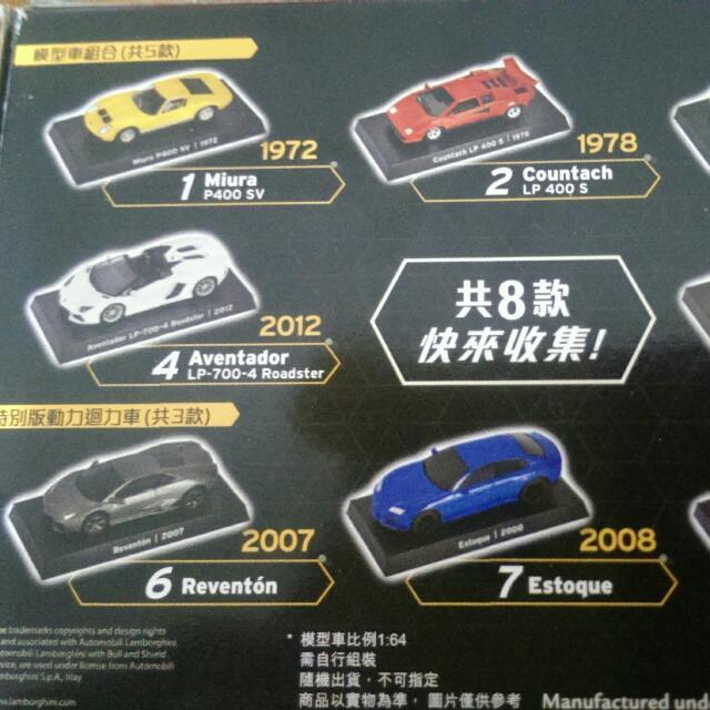 (7-11)藍寶堅尼經典模型車