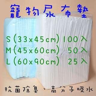寵物尿布墊 S-33x45cm/M-45x60cm/L-45x90cm