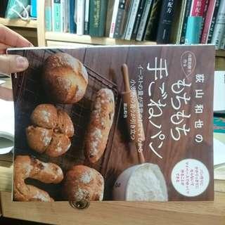 荻山和也冷藏手作麵包書!(日文)