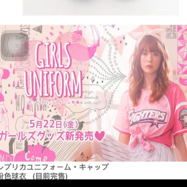 🌷北海道日本火腿鬥士隊2015年限量女孩粉紅球衣