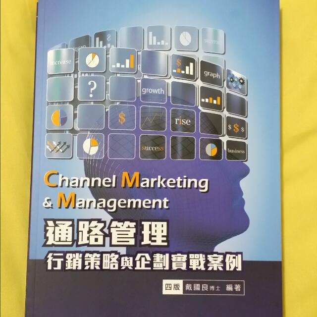通路管理-行銷策略與企劃實戰案例