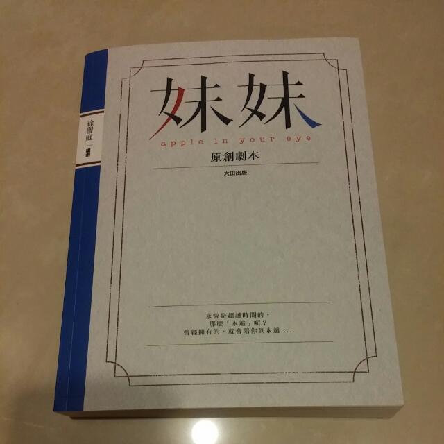 [全新]電視劇 妹妹原創劇本
