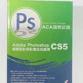 Adobe Photoshop CS5視覺設計與影像合成處理