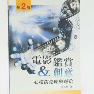 🈹電影鑑賞與創意:心理視覺線與轉化(二版)