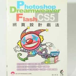 Photoshop*Dreamweaver*Flash 網頁設計戲法