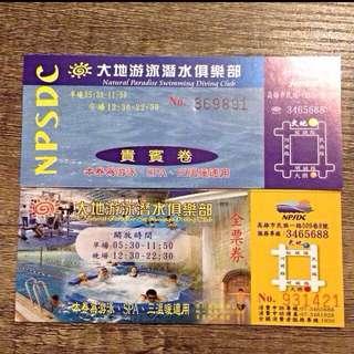🏊大地游泳潛水俱樂部票卷🏊