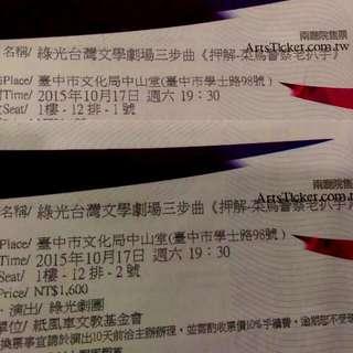 綠光劇團舞台劇(台中市)