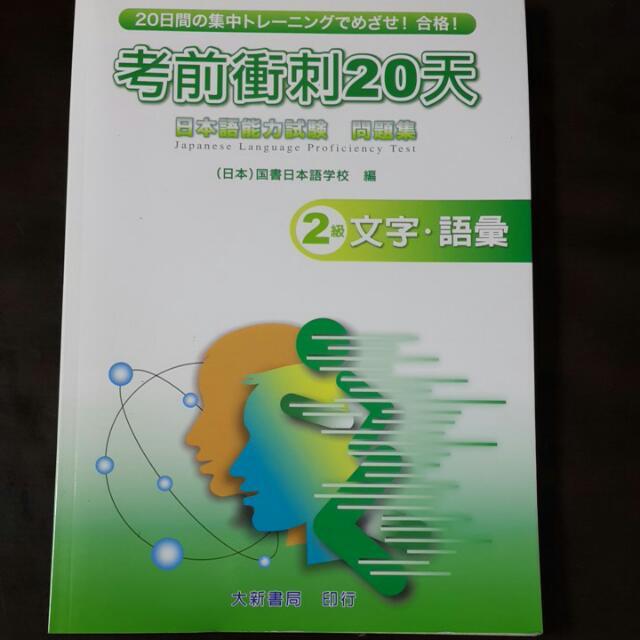 #日語#檢定# JLPT日語能力測驗#考前衝刺20天 - 2級文字語彙