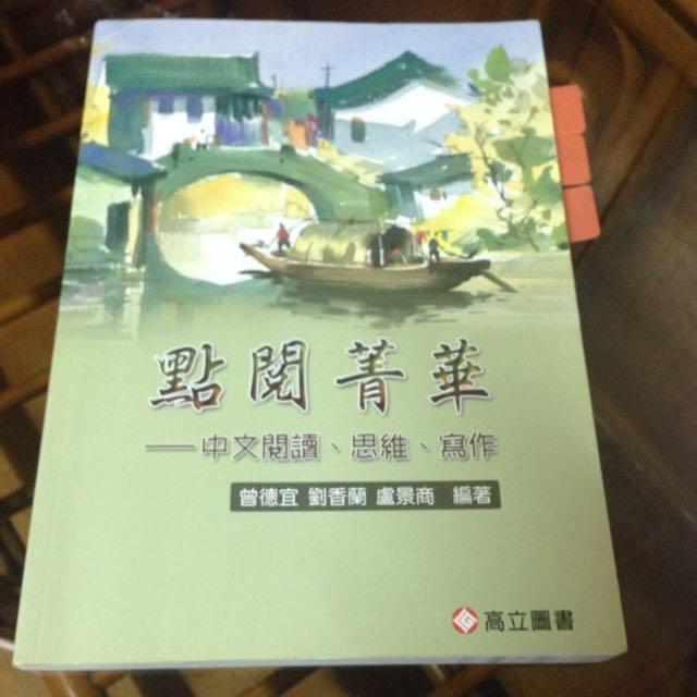 點閱菁華 中文閱讀思維寫作