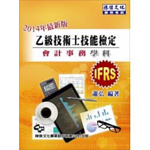 陳偉文化 乙檢 學科 IFRS 蕭弘老師