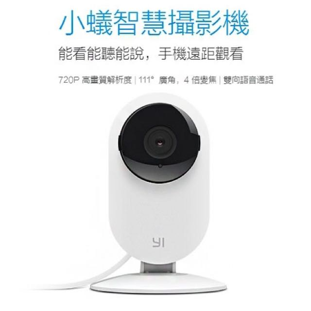 跌破千元!!【夜視版】小蟻智慧攝影機 小蟻智能攝像機 小蟻WiFi高清攝像機 攝影機