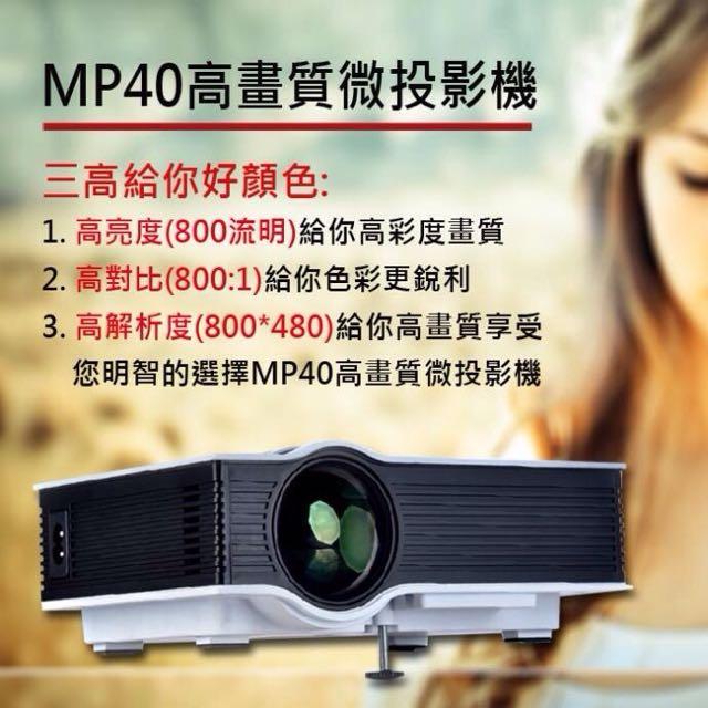【超划算】130吋 超高清 微型 投影機 MP40 UC40