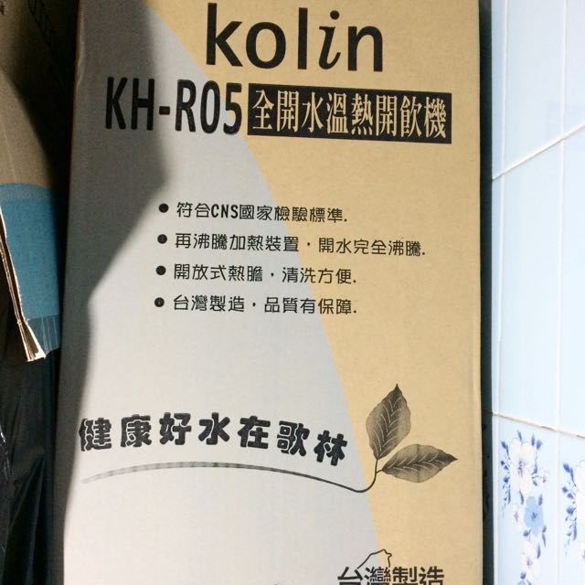 全新!【歌林】KH-R03/KH-R05溫熱開飲機