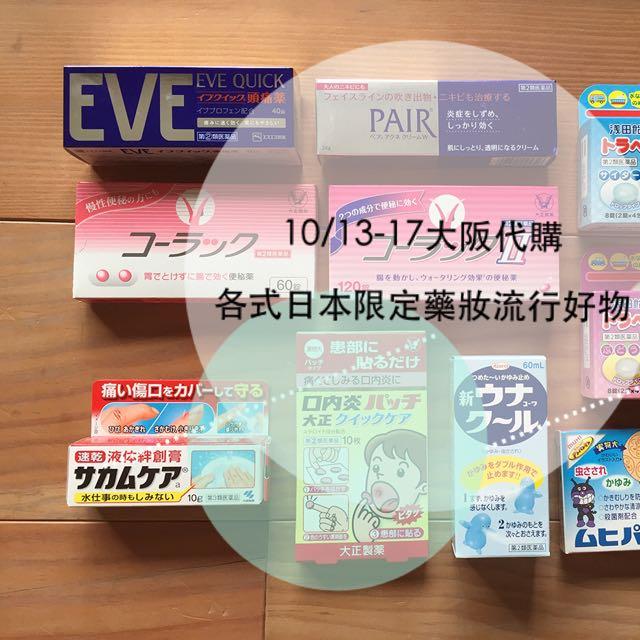 (已結束)大阪藥妝好物代購10/12前收單