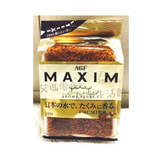 AGF*MAXIM咖啡袋裝 135g #E28
