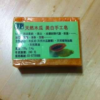 木瓜美白手工皂