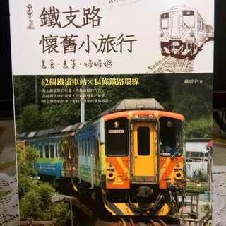 【含運】鐵支路懷舊小旅行