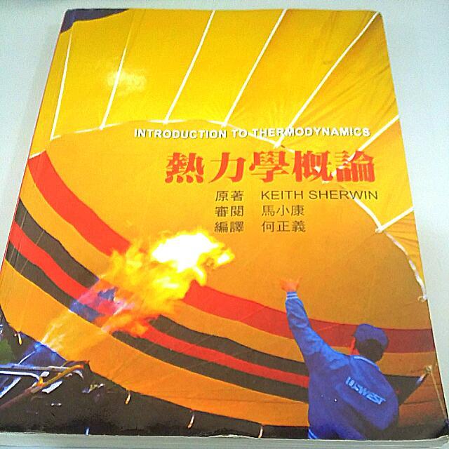 👉大學用書👈 熱力學概論(二手書)