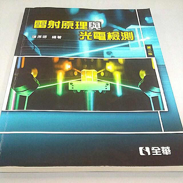 👉大學用書👈雷射原理與光電檢測(二手)