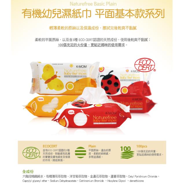<現貨> K-MOM 有機自然幼兒濕紙巾(100張) 基本款