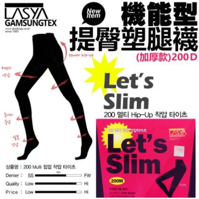 韓國 Let's Slim 200D瘦腿溶脂美腿加壓褲襪
