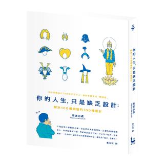 含運/你的人生  只是缺乏設計 解決100個煩惱的100種設計 二手書