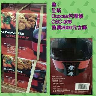 Coo can 料理鍋