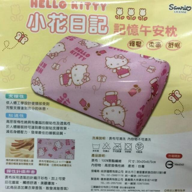 1018-09  新款kt兒童記憶午安枕  尺寸:圖片中  售價:280  運費:65  10/18結單