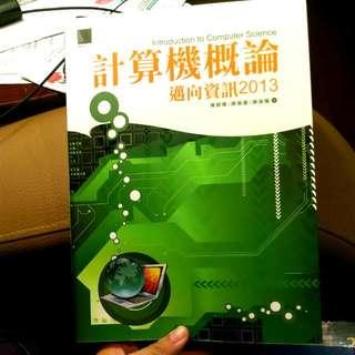 計算機概論 邁向資訊2013