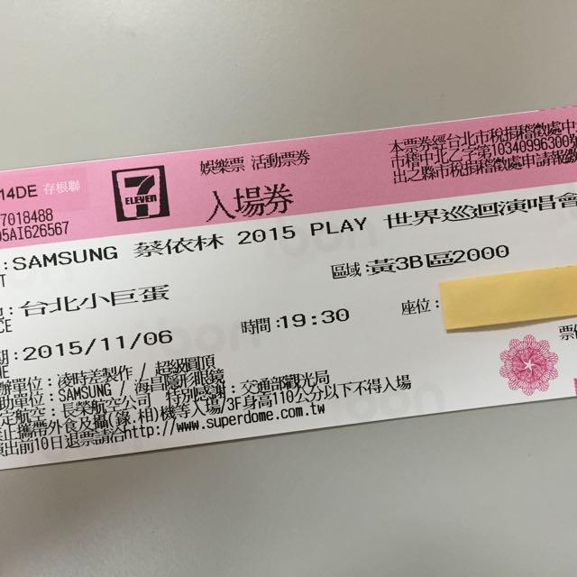 蔡依林2015PLAY世界巡迴演唱會