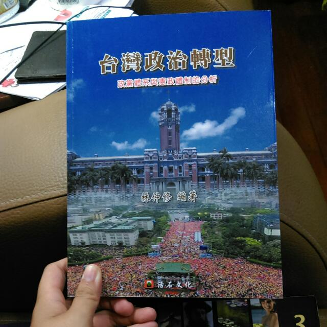 臺灣政治轉型