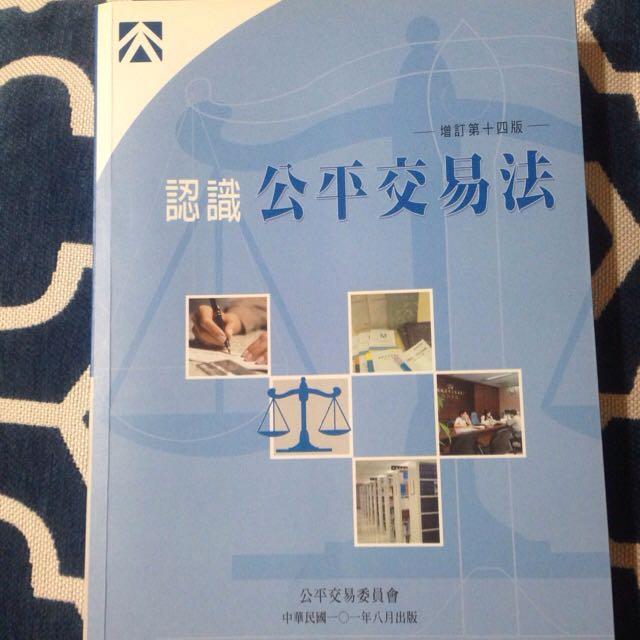 認識公平交易法 增訂14版