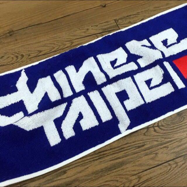 Chinese Taipei 2015 瓊斯盃 Jones Cup 毛巾 全新臺灣公司貨