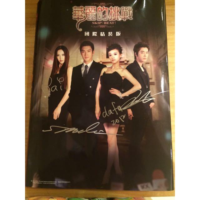 Super Junior 東海始源親筆簽名 華麗的挑戰寫真書